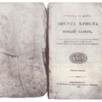 Image of Dostoevsky's New Testament